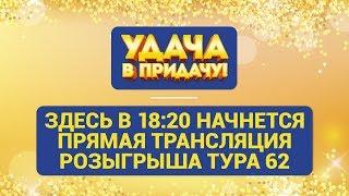 """Розыгрыш призов 62 Тура игры """"Удача в придачу!"""""""