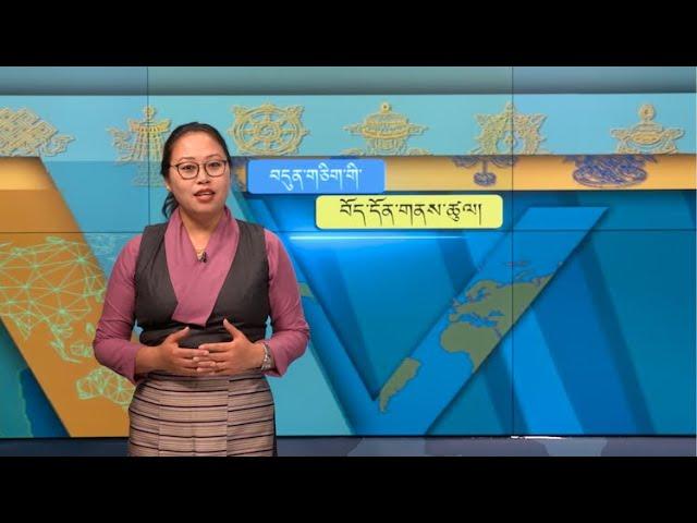 བདུན་ཕྲག་འདིའི་བོད་དོན་གསར་འགྱུར་ཕྱོགས་བསྡུས། ༢༠༢༡།༤།༩Tibet This Week (Tibetan)- Apr. 9, 2021