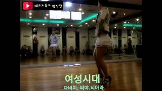 여성시대 -다비치 씨야(SeeYa) 티아라(T-ara) - 부평 휘트니스 테크노짐 댄스 에어로빅 김수현