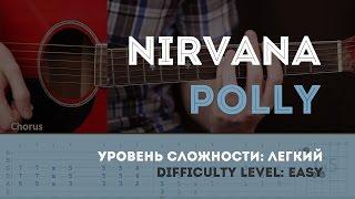 Как играть на гитаре Nirvana – Polly (Guitar tutorial)