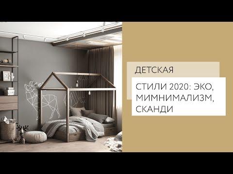 Детская в популярных стилях [2020] | Ремонт квартир Воронеж