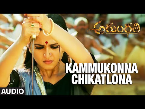 "Kammukonna Chikatlona Full Song (Audio) || ""Arundhati"" 