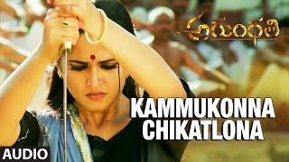 "Kammukonna Chikatlona Full Song (Audio) || ""Arundhati"" || Anushka Shetty, Sonu Sood || Telugu Songs"