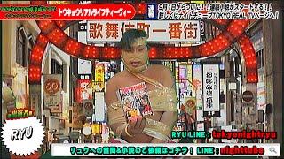 ないとちゅーぶRYUの【TOKYO REAL LIFE TV】(14/8/26) お店探しも!!求人...
