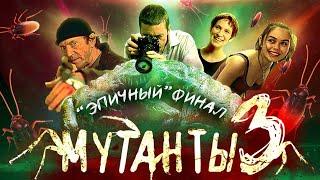 ТРЕШ ОБЗОР фильма МУТАНТЫ 3: СТРАЖ [Бишоп что-то мутит]