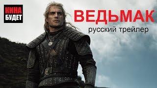 Ведьмак (The Witcher) 2019 NETFLIX русский трейлер КИНА БУДЕТ