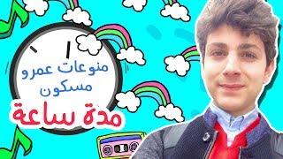 منوعات عمرو مسكون مدة ساعة - ج 2