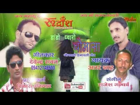 Superhit # Chomasa # New Jonsari Song # Singer-Atar Shah # Rudransh Entertainment