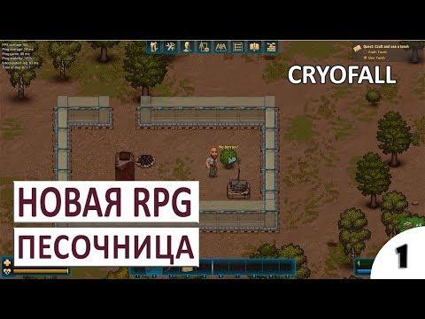 ВЫЖИВАТЕЛЬНАЯ RPG ПЕСОЧНИЦА - #1 ПРОХОЖДЕНИЕ CRYOFALL (ОБЗОР, ПЕРВЫЙ ВЗГЛЯД, ГЕЙМПЛЕЙ)