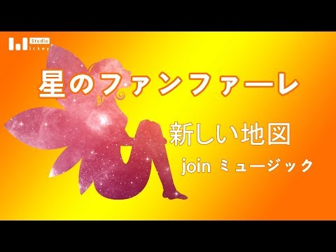 Hoshi No Fanfare Atarashiichizu Join MUSIC ringtone free download