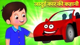Cover images जादुई कार की मदद   Magical car's help story   Hindi Kahaniya for Kids   Moral Stories for Kids