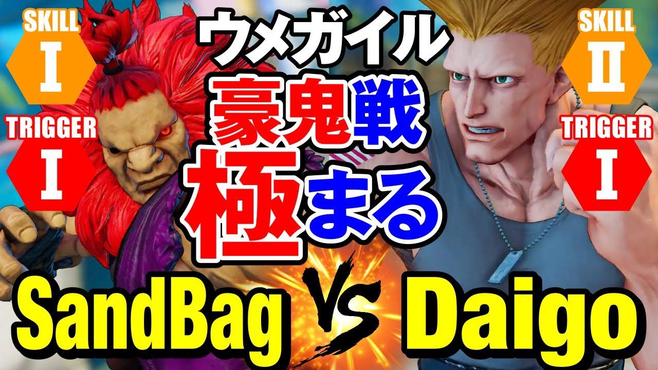 スト5 サンドバッグ(豪鬼) vs ウメハラ(ガイル) 豪鬼戦極まる SandBag(Akuma) vs Daigo Umehara(Guile) SFV