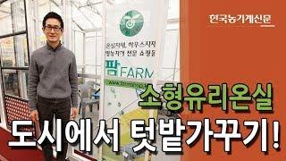 [2019상주박람회] 팜스코 주식회사 가정용 소형온실