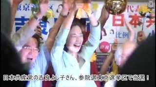 日本共産党の吉良よし子、驚きの参院選東京選挙区で初当選! 嬉しくって「鬼顔」になっちゃった! 吉良佳子 検索動画 17
