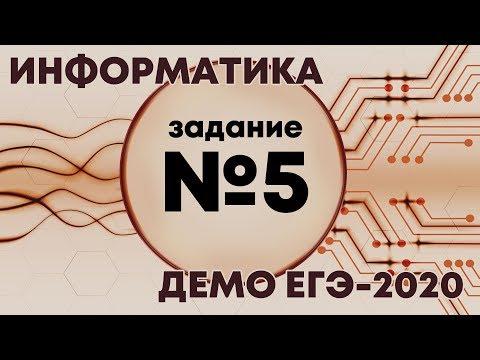 Решение задания №5. Демо ЕГЭ по информатике - 2020