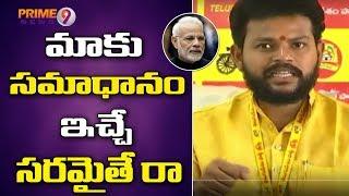 MP Rammohan Naidu Comments On PM Modi Visit To Vishakapatnam | Prime9 News
