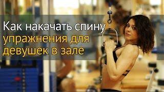 Как укрепить и накачать спину: комплекс упражнений для девушек(Многие уделяют особое внимание мышцам груди, ягодиц и прессу, однаков, стоит обратить внимание на то, что..., 2015-03-19T07:09:48.000Z)