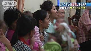 日本人男性、子供の引き渡し求め提訴 タイ代理出産(15/01/14)