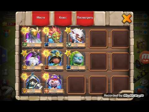 Прохождение игры битва замков #7