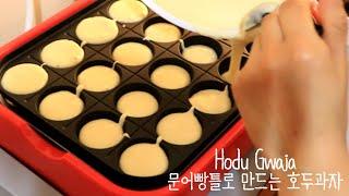 문어빵 틀로 호두과자 만들기, Hodu Gwaja(Ko…