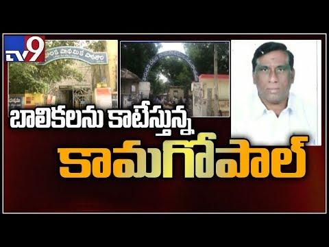 కంటికి రెప్పలా కాపాడాల్సిన వాడే కాటేసాడు || Tirupati - TV9