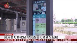 重要交通樞紐! 潮州轉運站正式啟用 2019-05-22 IPCF-TITV 原文會 原視新聞