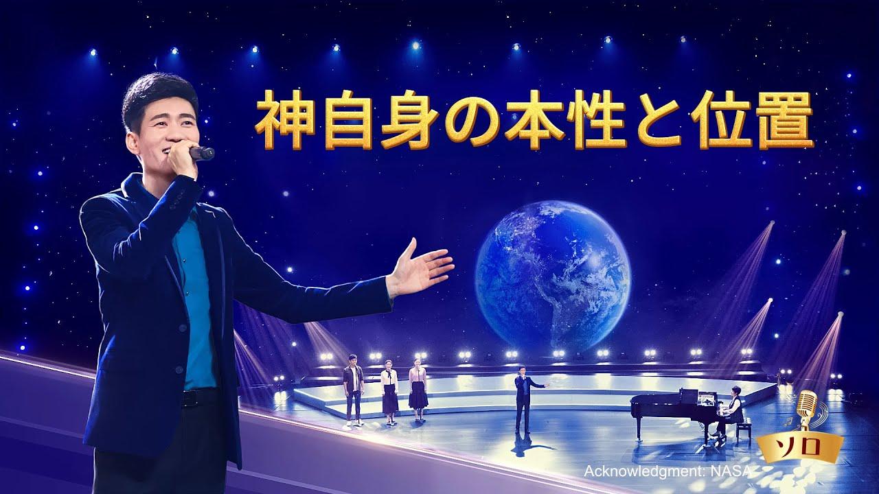 ゴスペル音楽「神自身の本性と位置」日本語字幕