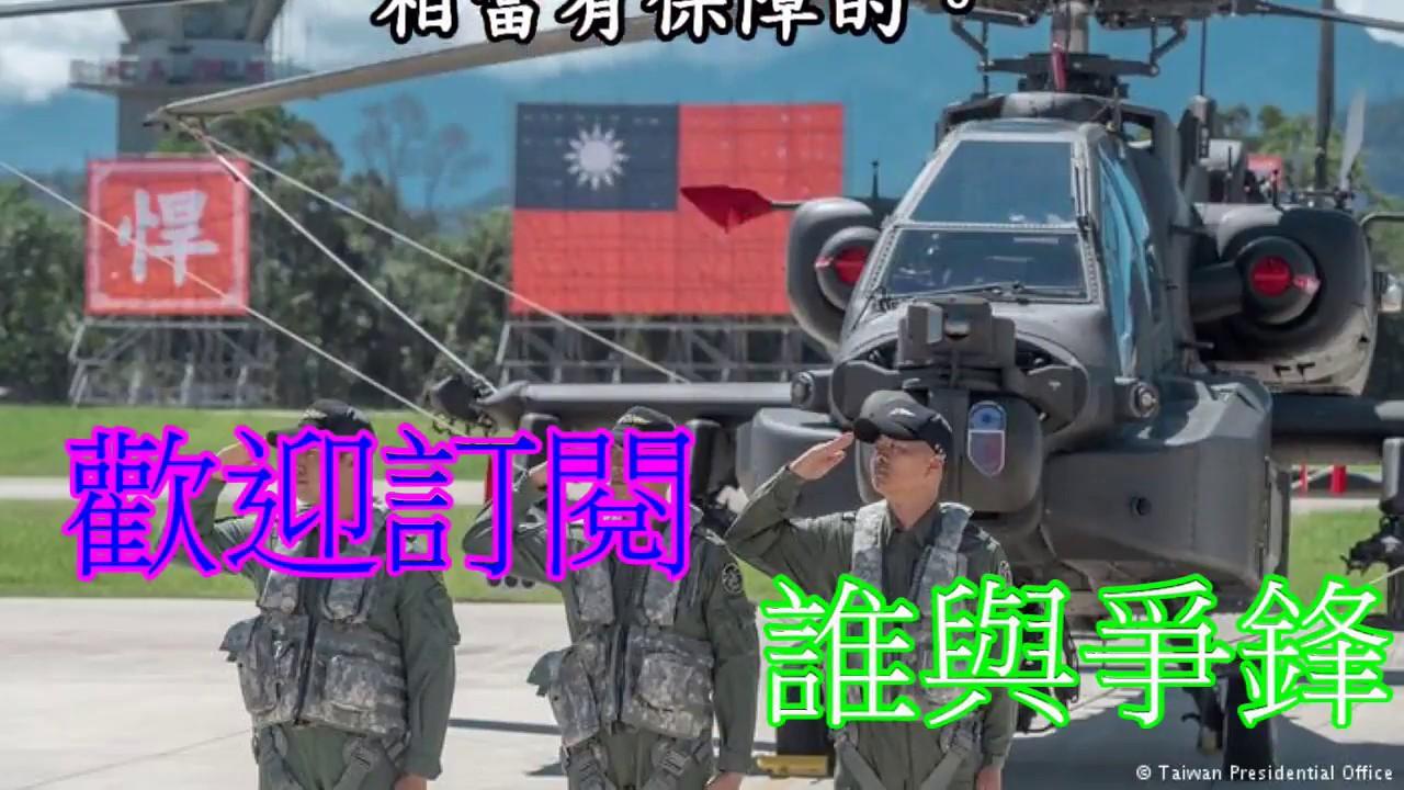 細看臺灣潛艦國造計畫(下) - YouTube
