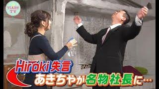 """美脚社長こと、西村社長が身体を張って""""Raku+""""をご紹介します。 そこに..."""