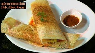गेंहू के आटे से 2 मिनट में बनाए ऐसा करारा नाश्ता- Aata/Aate ka Dosa Recipe-Healthy Breakfast Recipes