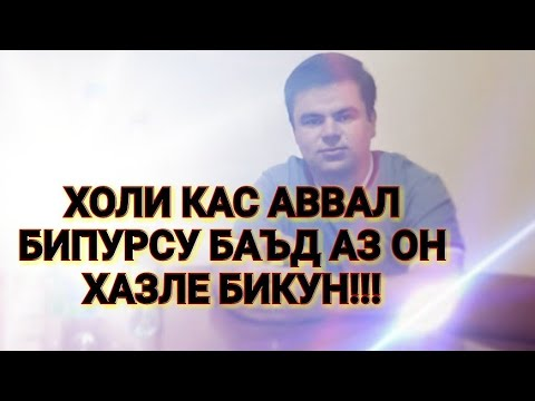 ДИЛИ БЕ ДАРД КУЧО ДОНАД-УМЕДИ РАХМАТ 2018