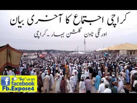 Karachi Ijtima last Bayan 5-2-17