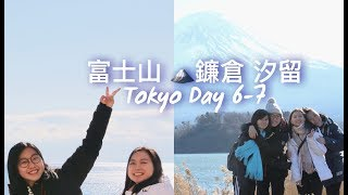 東京跨年之旅 -Day 6-Day 7{ GCH Travel Vlog}