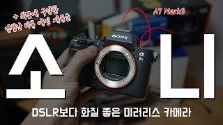 캐논이 아닌 소니를 선택한 이유? DSLR보다 화질 좋은 미러리스 카메라 소니 A7M3 샀다!