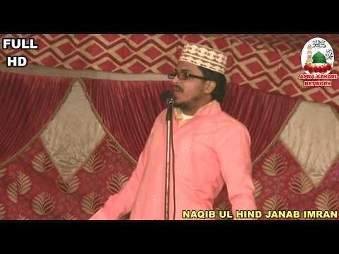 खूबसूरत निजामत =======Imran Razvi New Islamic Nizamat 2018 Jalsa Rampur In India