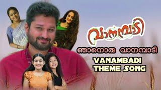 ഞാൻ ഒരു വാനമ്പാടി | Vanambadi Malayalam Serial Theme Song