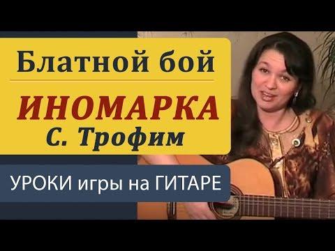 Алёна Кравченко - Видеошкола игры на гитаре [2008-2011