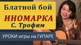 Видеоуроки игры на гитаре для начинающих. Иномарка - С. Трофимов. Песни под гитару.