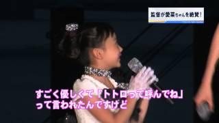 TOKYO MX2013/07/29 芦田愛菜 英語でスピーチ!