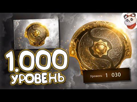 1,000 УРОВЕНЬ КОМПЕНДИУМА 2020 ЗА РАЗ!!! ДОТА 2