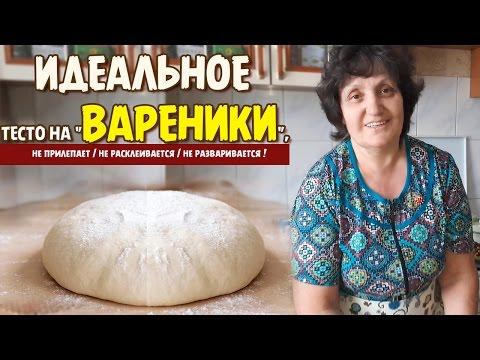 Как правильно замесить тесто на вареники