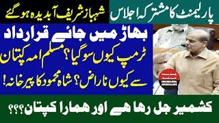 Download lagu PMLN Shehbaz Sharif Aggressive Speech About Kashmir | Shah Mahmood Qureshi