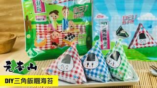 元本山DIY三角飯糰海苔