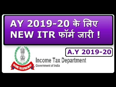 New ITR forms issued for AY 2019-20 / नए ITR फॉर्म्स जारी किये गए