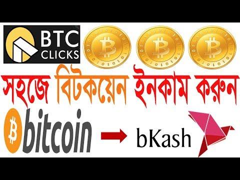 ফ্রী বিটকয়েন ইনকাম করুন সহজেই ৷ Earn bitcoin Bangla tutorial