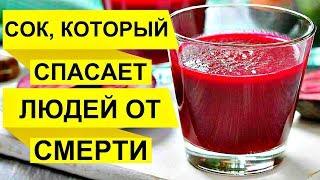 Сок, который убивает рак! Лечение Рака! Лекарство от...