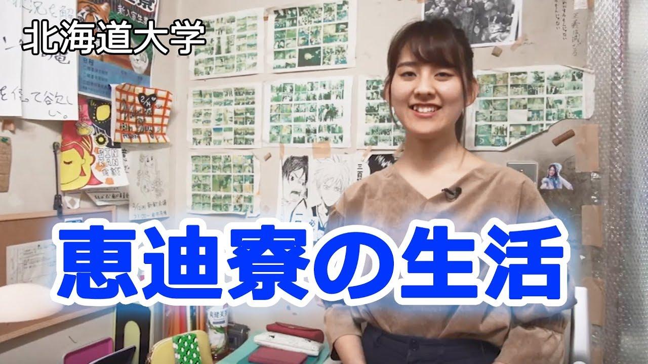 北海道大学を志望する受験生・志望校に迷う高校生のための動画