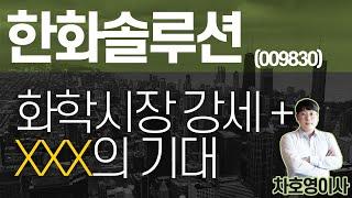 한화솔루션 (009830) - 화학시장 강세 + XXX…