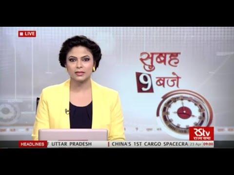 Hindi News Bulletin | हिंदी समाचार बुलेटिन – Apr 23, 2017 (9 am)