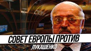 Совет Европы против Лукашенко